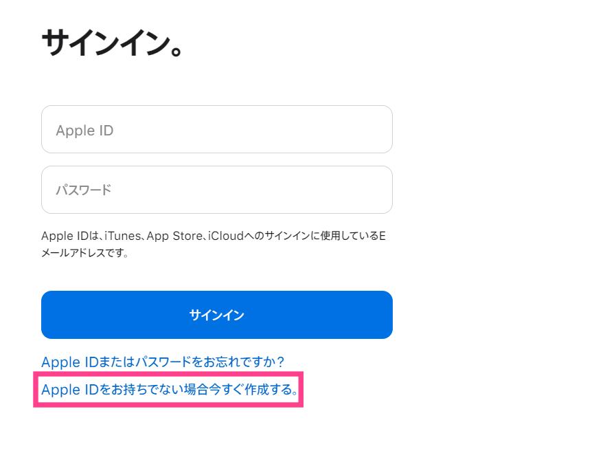 Apple-IDブラウザから作成