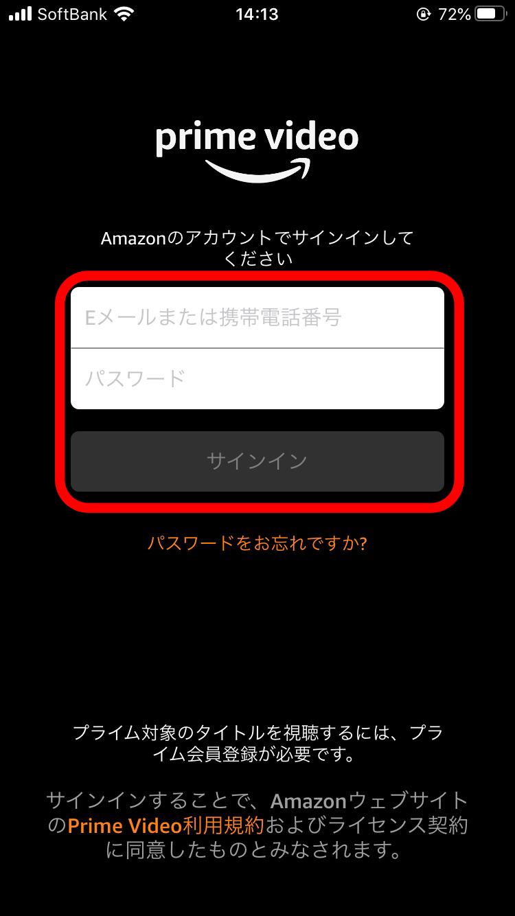 Amazonのアカウントでサインイン