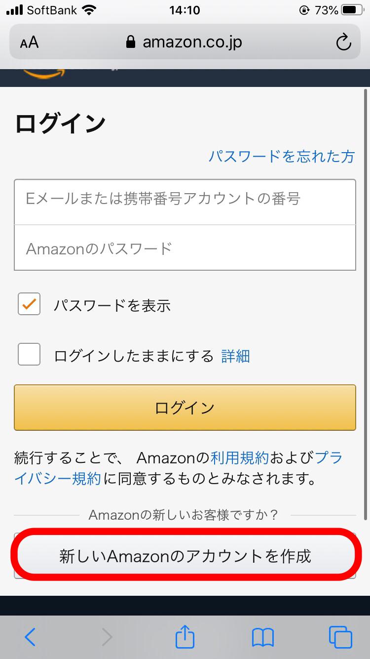 新しいAmazonアカウントの作成