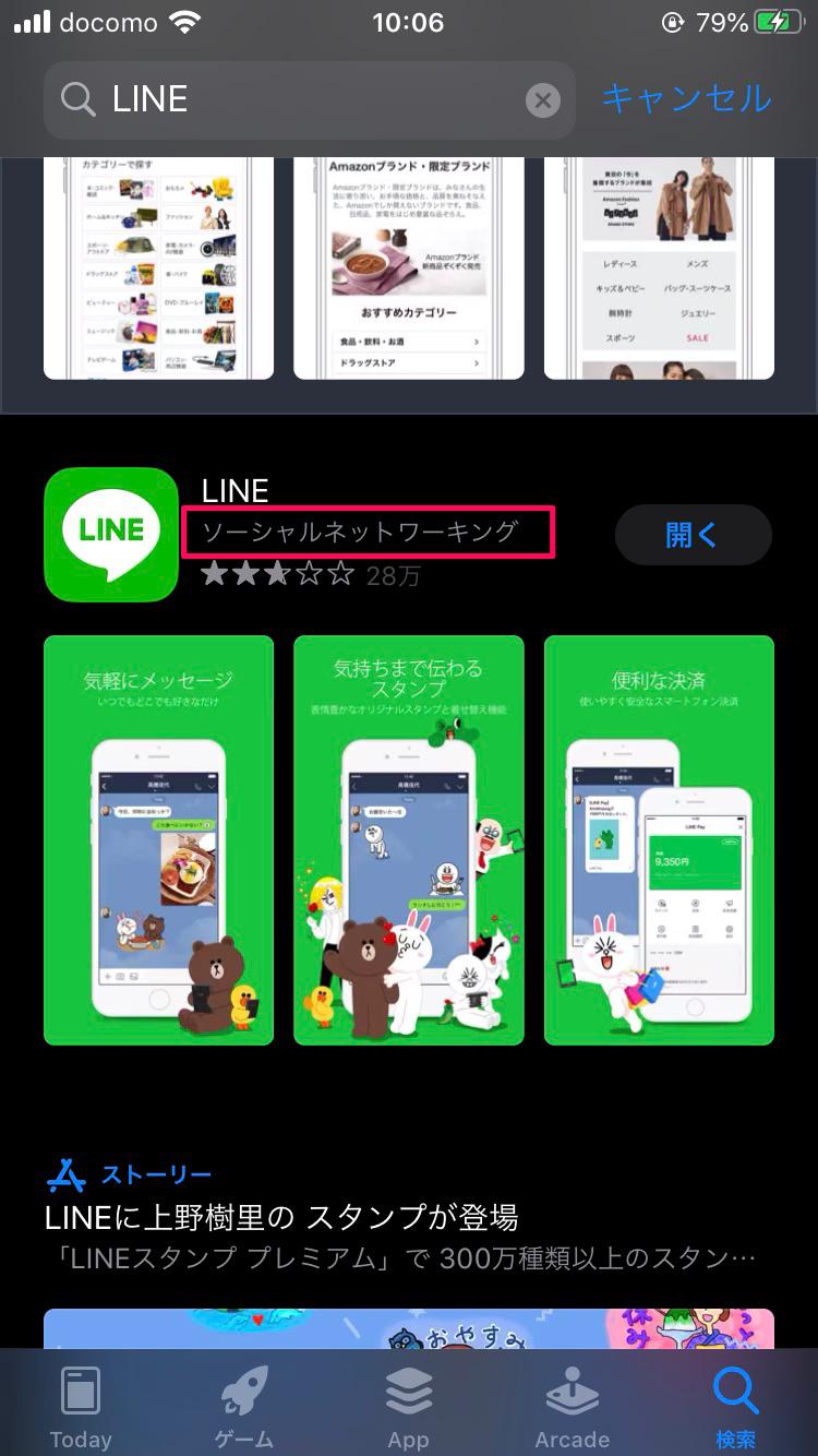 LINE ソーシャルネットワーキング