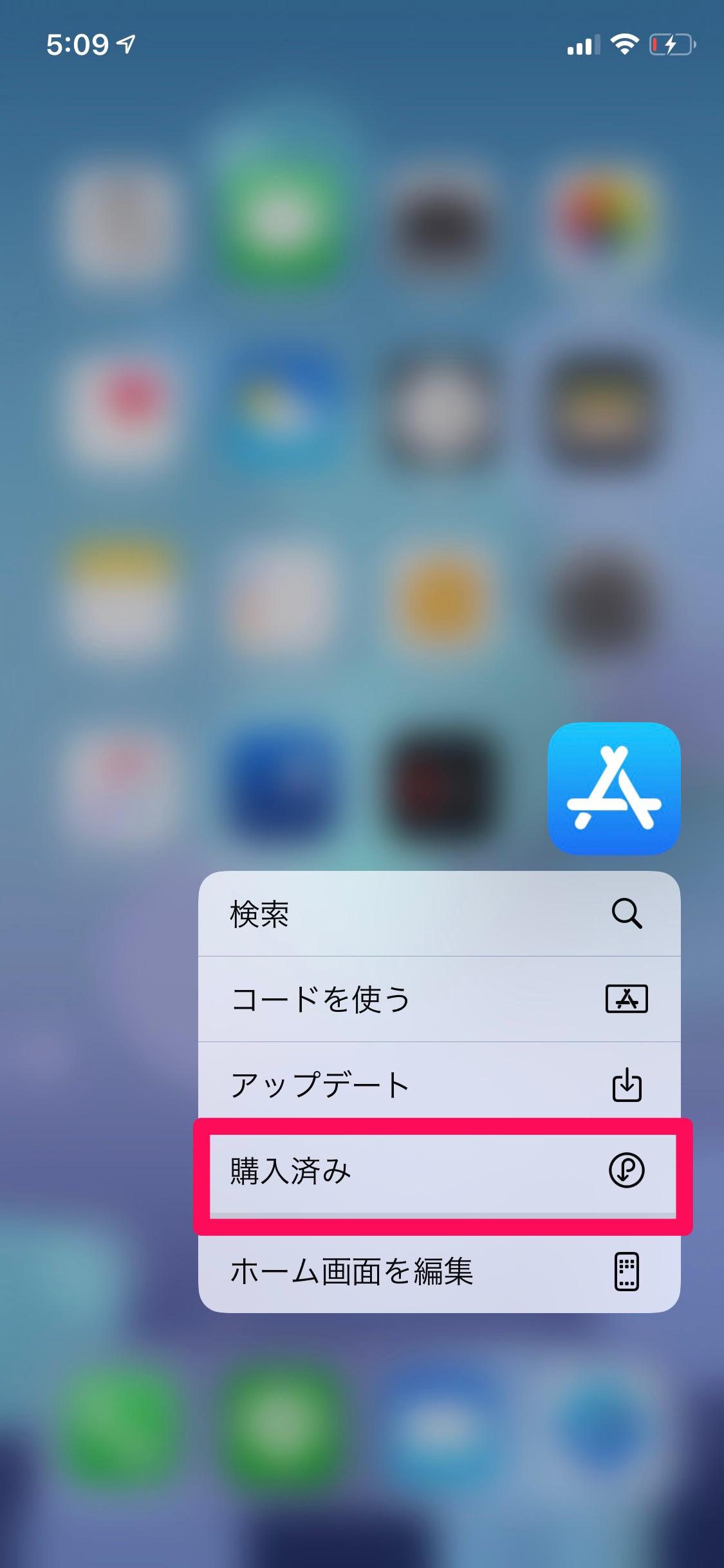 ホーム画面 アプリ 長押し