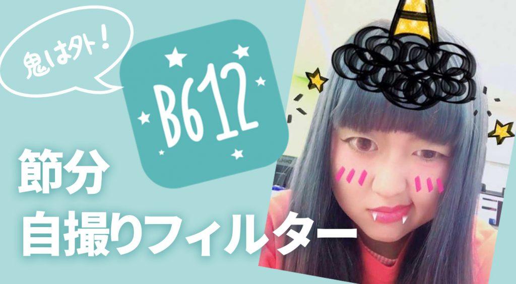 【B612】誰でも鬼ちゃん?!節分用新作アニメーションフィルターで鬼盛り。