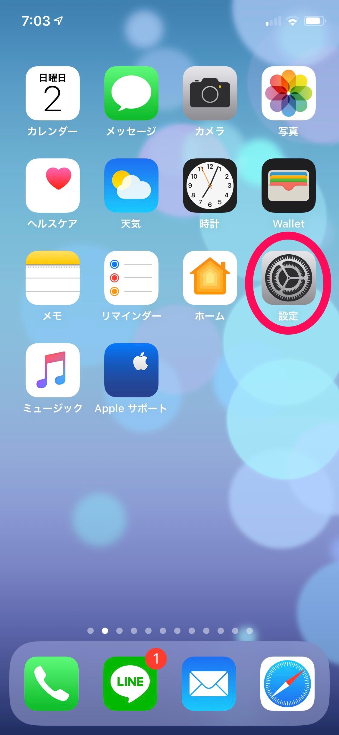設定 アプリ タッチ