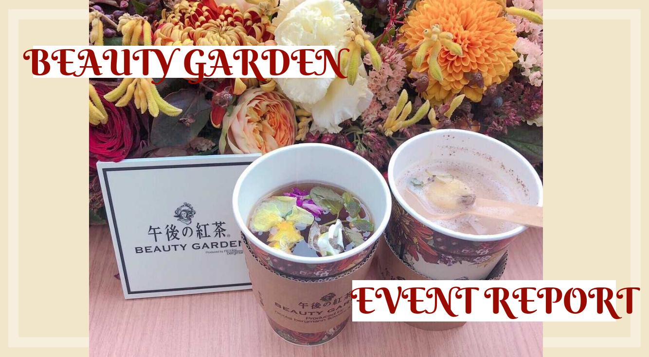 渋谷ストリームで開催している午後の紅茶のPOP UP SHOPへ行ってきたよ!♡