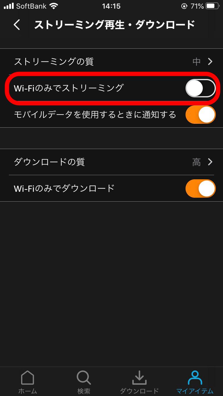 Wi-Fiのみでストリーミングをオン