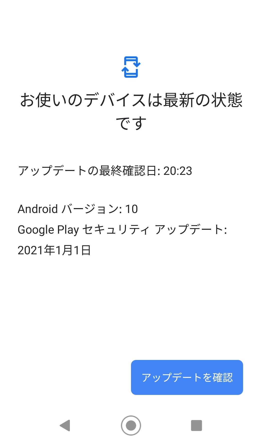 スマホ Android 設定 Google Play システムアップデート お使いのデバイスは最新の状態です 完了