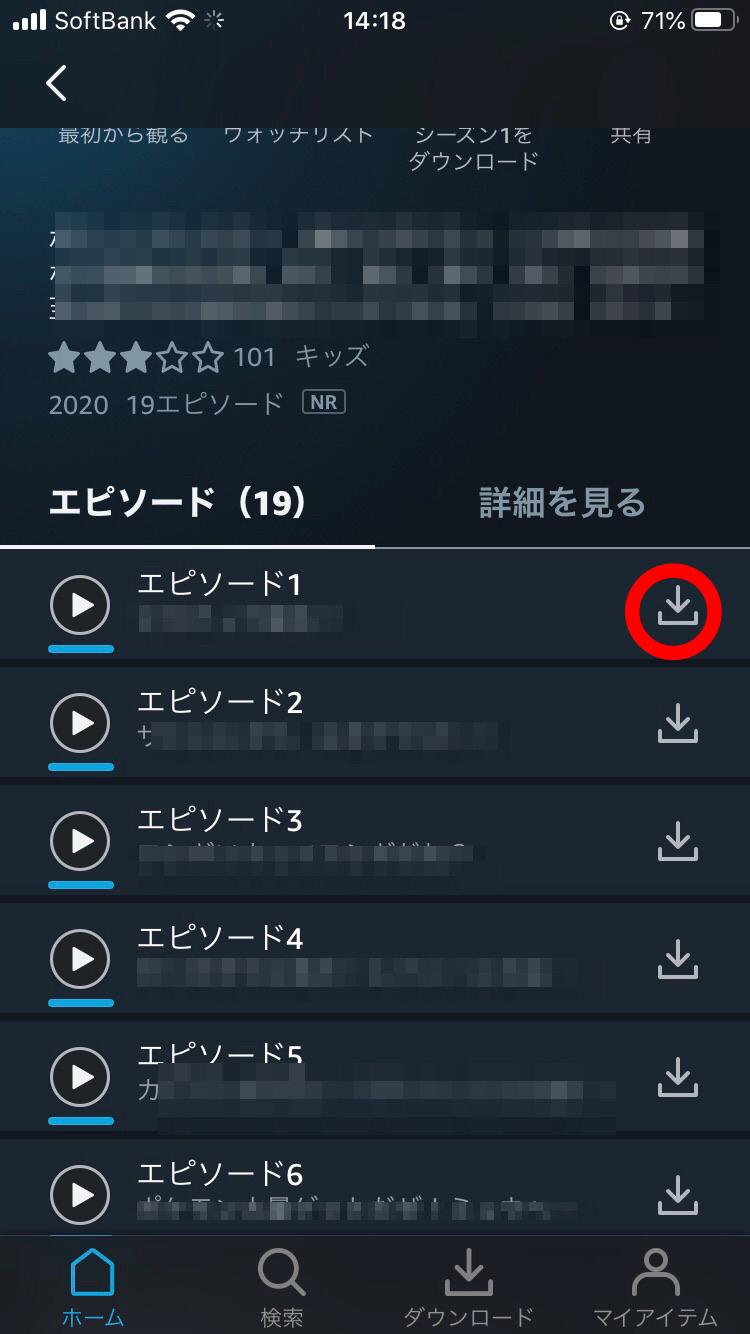 動画横のダウンロードボタン