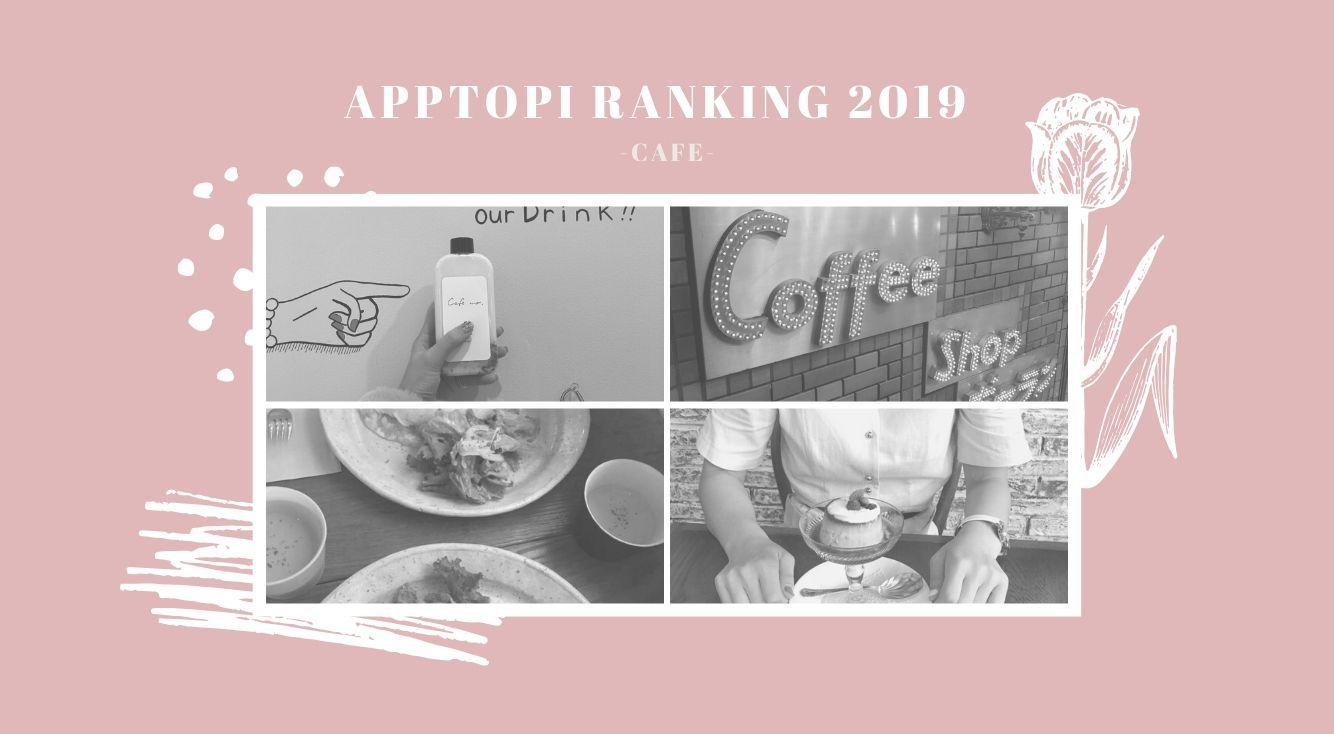 フォロワーさんに聞いてみた♡今年行ってよかったカフェランキング【APPTOPI RANKING 2019】