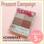 CANMAKEのコスメが当たるプレゼントキャンペーンが応募スタート。今回の賞品はSNSでも話題の新作アイテム♡
