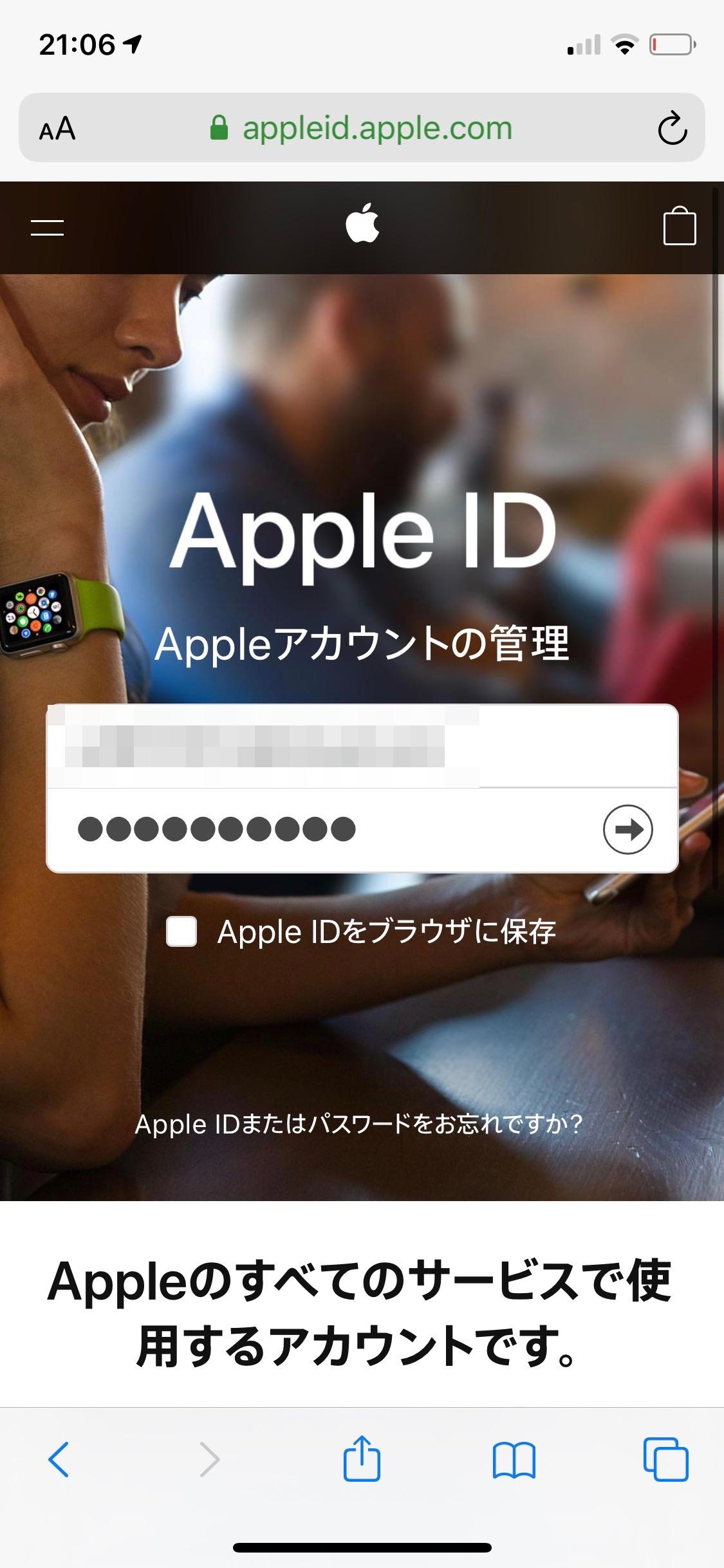 AppleID ログインページ