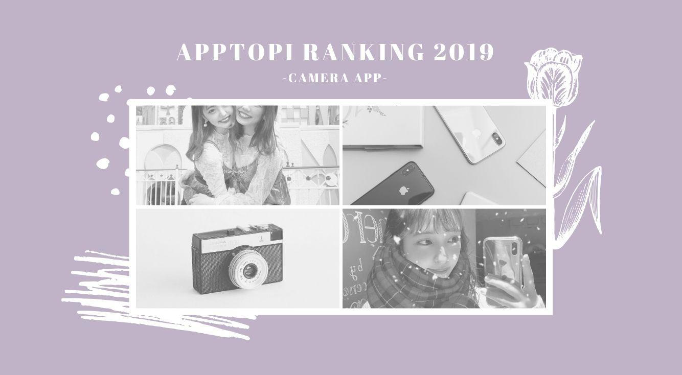 2019年、APPTOPIフォロワーさんが一番使ったカメラアプリは?【APPTOPI RANKING 2019】