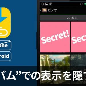 【Clipboxの小ワザ】保存したファイルを「アルバム」内で非表示にする方法(Android)