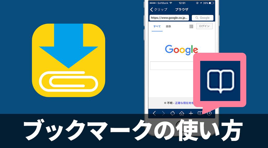 【Clipboxの小ワザ】お気に入りサイトに簡単アクセス!ブックマークの活用方法
