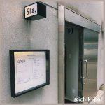 渋谷の隠れ家【Sta.】秘密基地っぽい店内にわくわくが止まらない♡メニューから予約方法まで紹介しちゃいます!