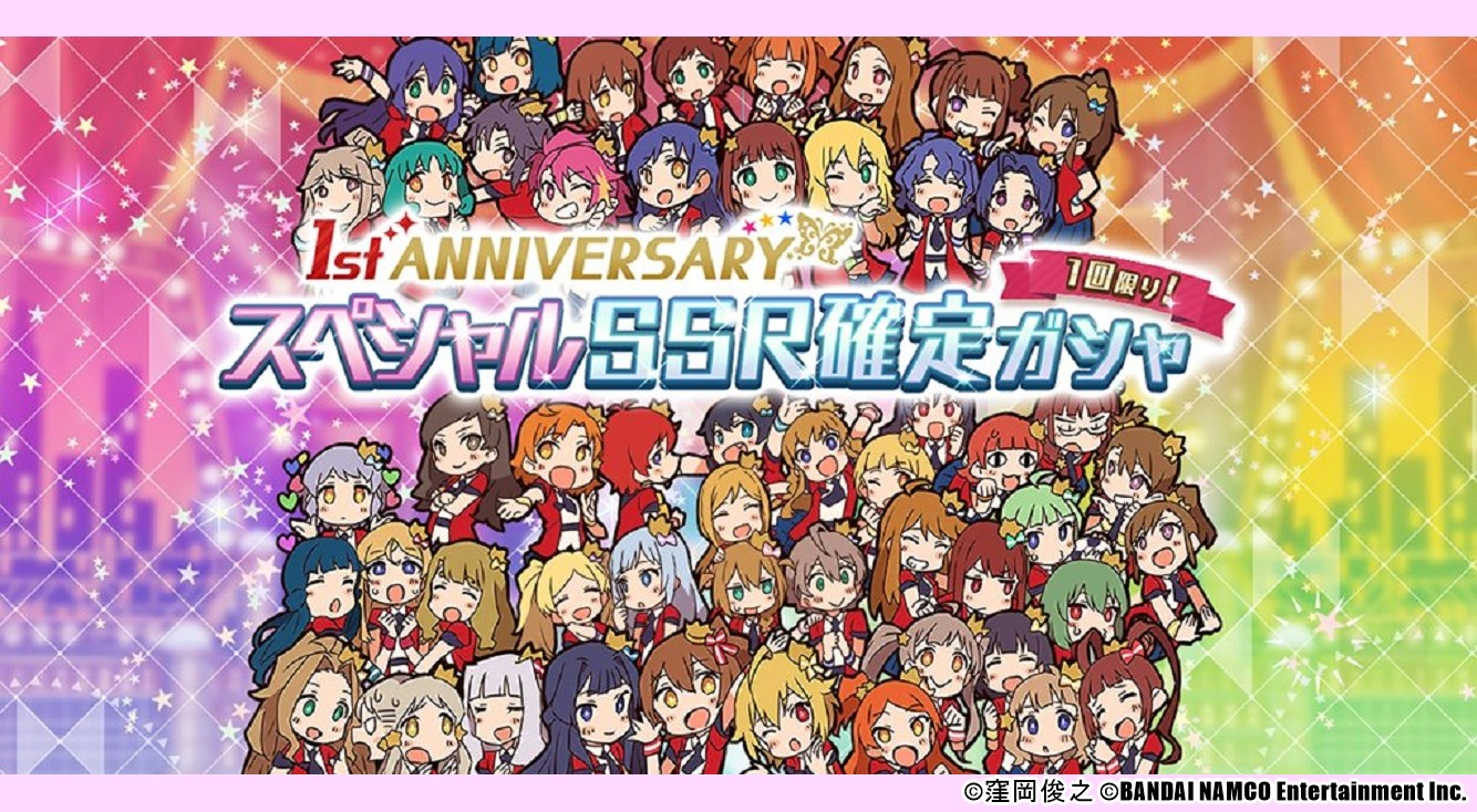 【ミリシタ】過去の期間限定も復刻☆「1st ANNIVERSARY スペシャルSSR確定ガシャ」6/28まで!