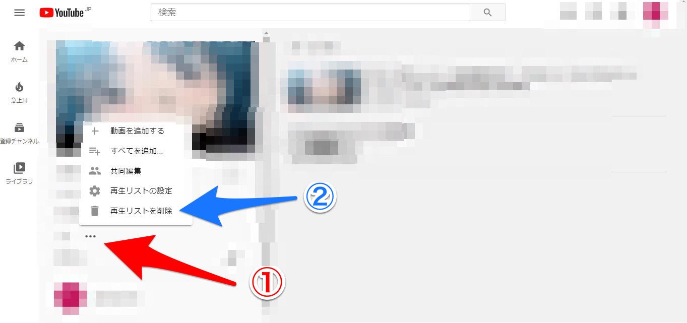再生リストの削除ボタンの画像