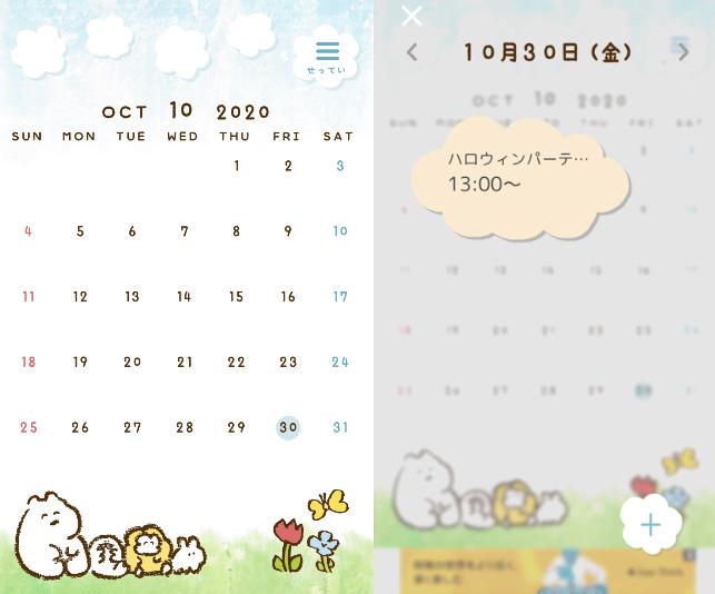 もくもくちゃんカレンダー
