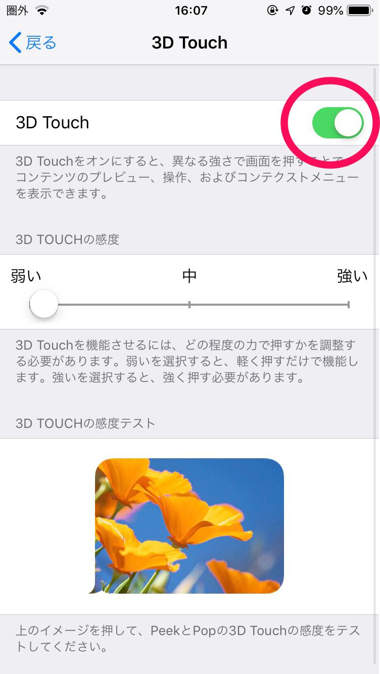 3D Touch オン