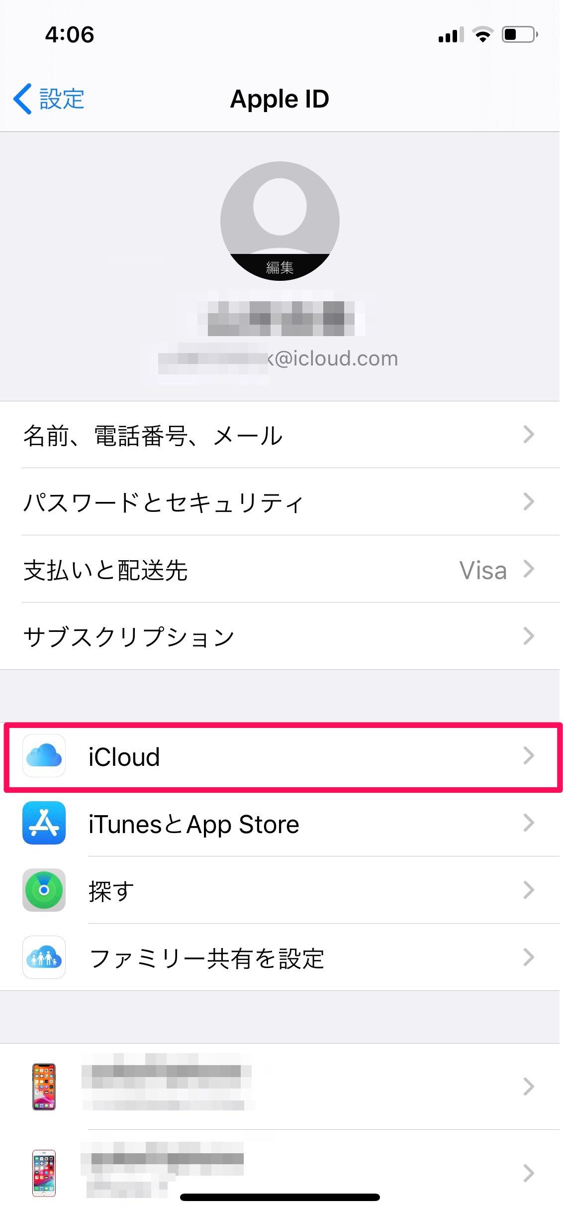 App Store iCloud クリック