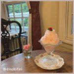 横浜にあるレトロな洋館風カフェ「えの木てい」 かき氷やアフタヌーンティーなどのメニューを紹介!