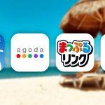 【旅行好き必見!】オススメお役立ち旅行アプリ