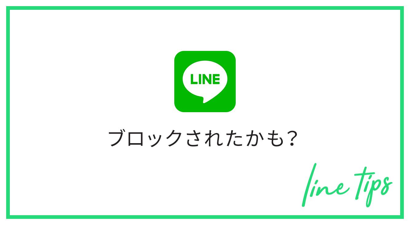 【2019年版】LINEで友達からブロックされているかどうかを確認する方法!【APPTOPI編集部調べ】