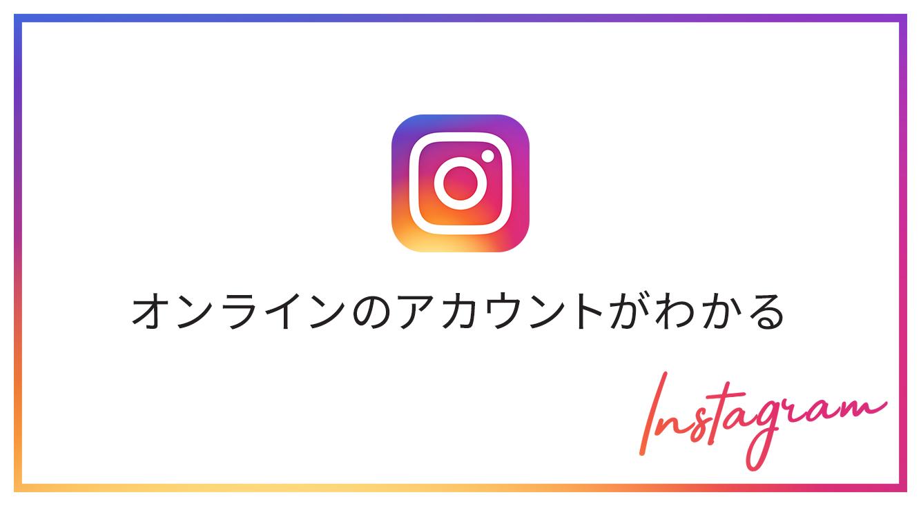 【インスタ】Instagramでオンライン(ログイン)中のアカウントがわかる!緑の丸の意味や、表示を消す方法など♪