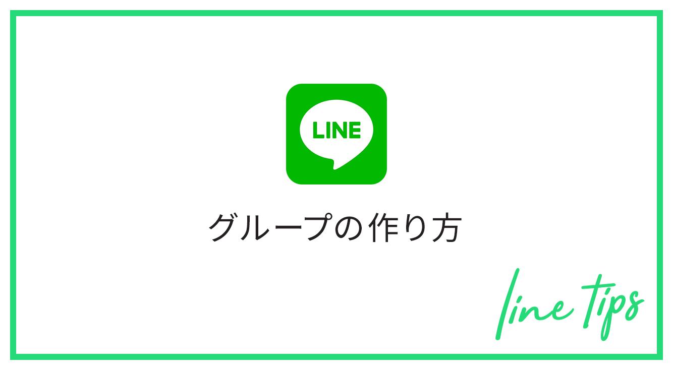 LINEグループの使い方