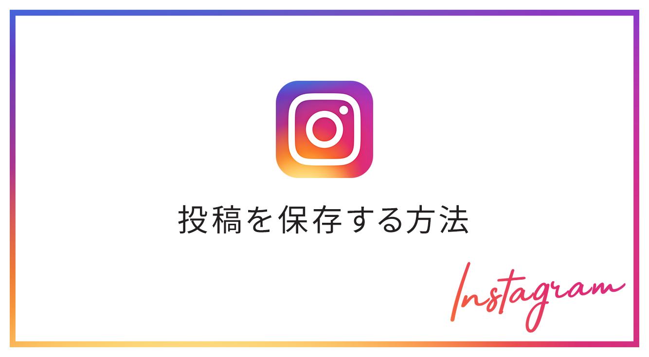 【写真・動画の保存】インスタに投稿された写真や動画をインスタに!iPhoneに!保存する方法