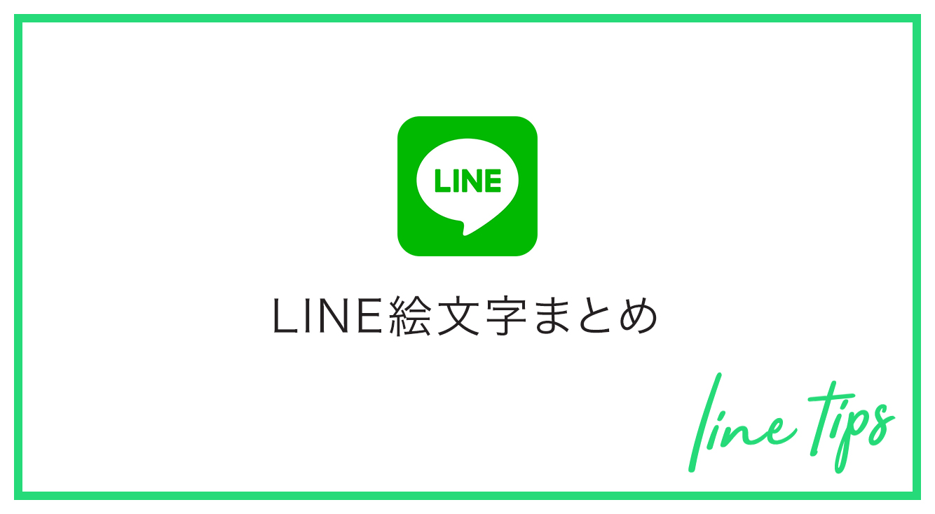 iPhoneでLINE絵文字の使い方!LINE絵文字の買い方やプレゼント方法などをご紹介【LINE】