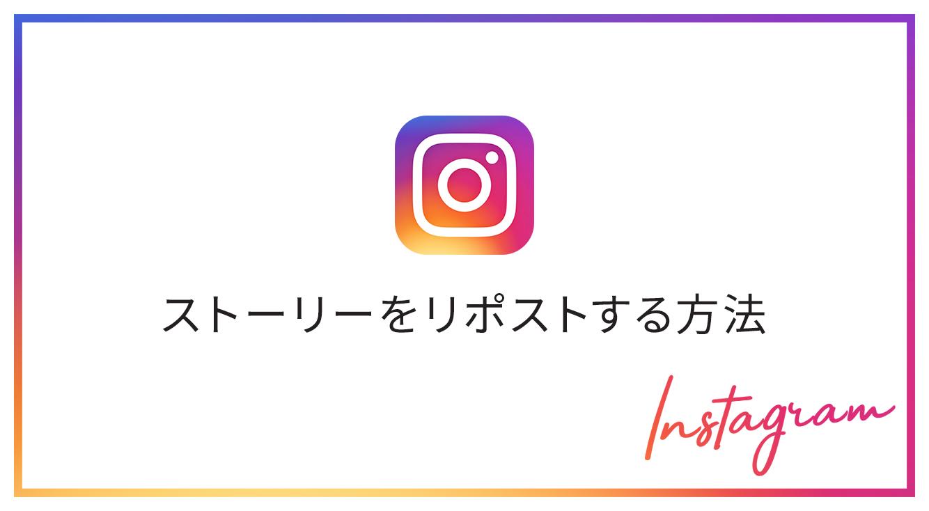 【インスタ】タグ付けされたストーリーの写真や動画を簡単にリポスト(リグラム)する方法