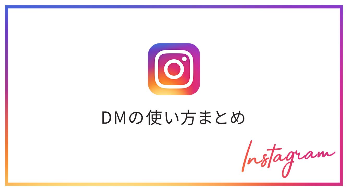 【インスタ】DM(ダイレクトメッセージ)の使い方まとめ