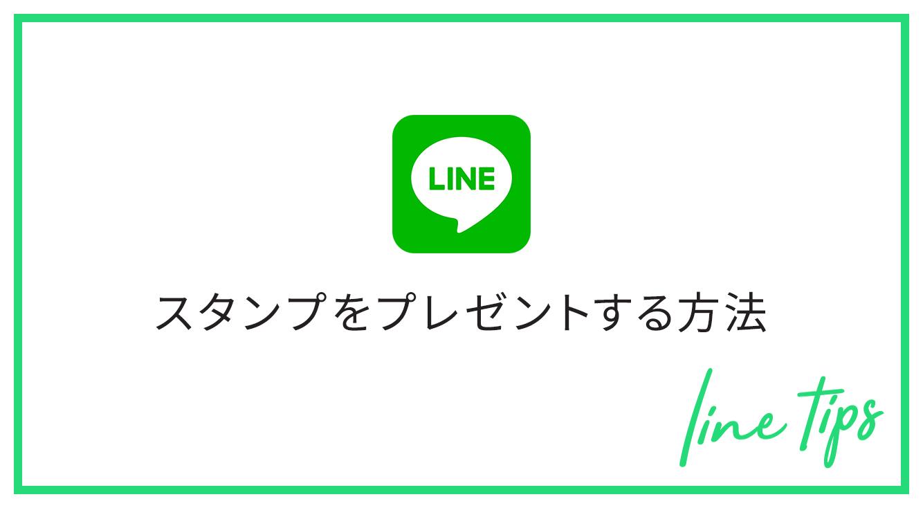 【2019年最新版】LINEスタンプを友達にプレゼントする方法!プレゼントできない原因と解決策もチェック【iPhone】