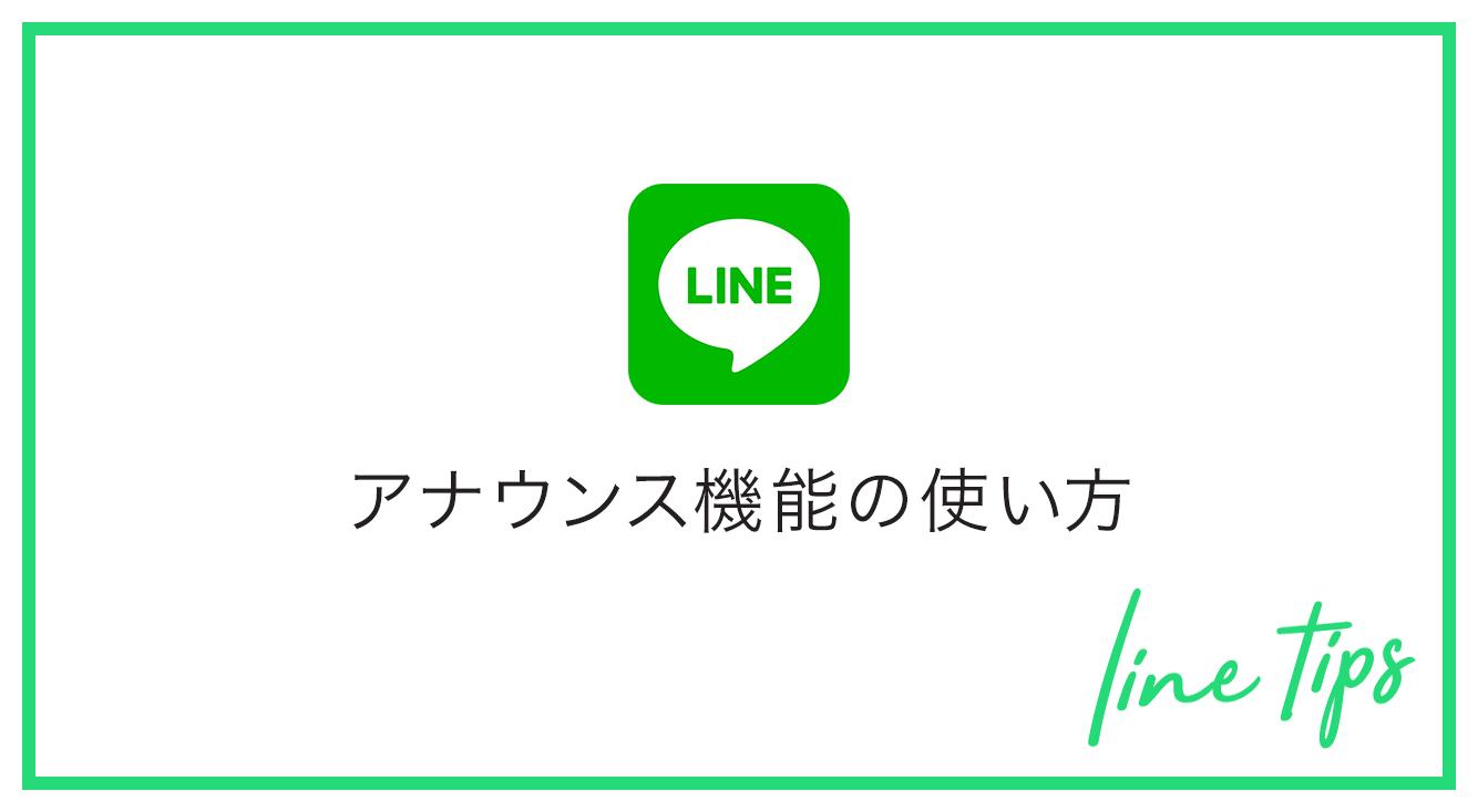 大切なLINEメッセージはLINEアナウンス機能で固定しよう!LINEアナウンス機能の使い方【LINE】