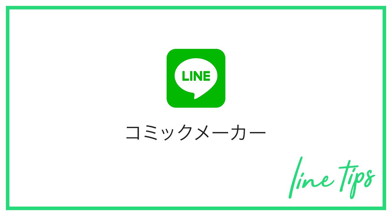 マンガのコマに好きなセリフを入れられる「コミックメーカー」がLINEで登場。