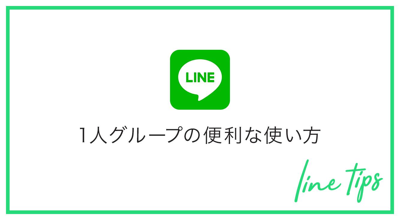 【LINE】自分だけのグループがメッチャ便利だよ!
