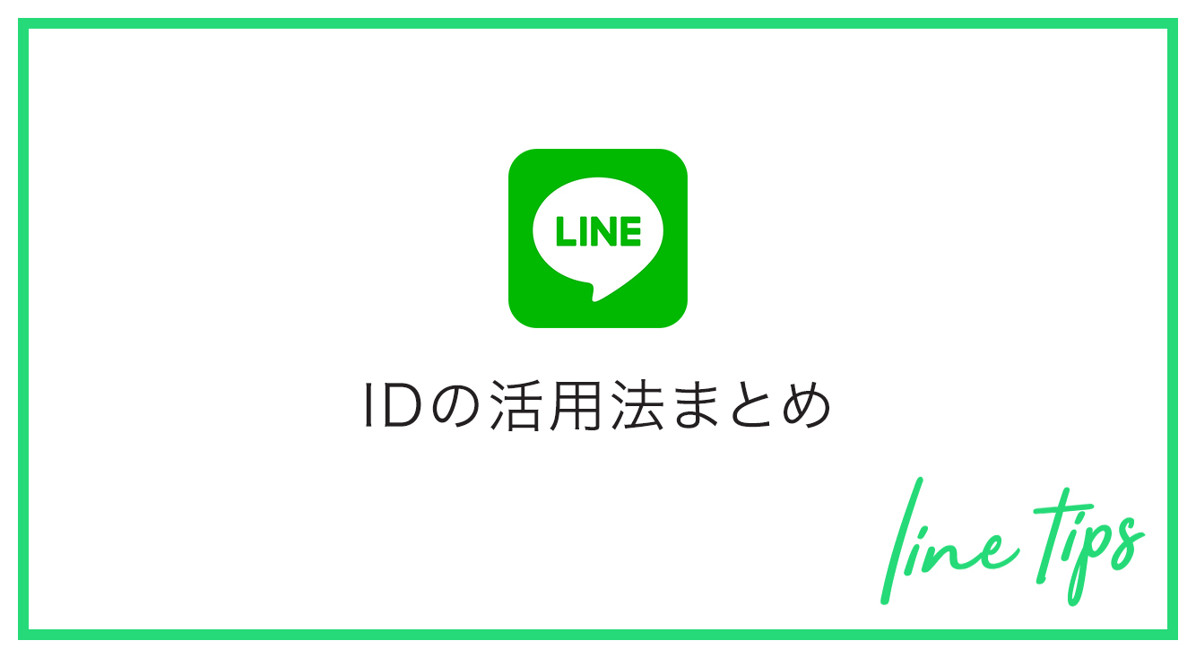 【LINE ID】友だち追加をより簡単に!LINE IDの登録方法、検索方法、変更方法をなどを詳しく解説