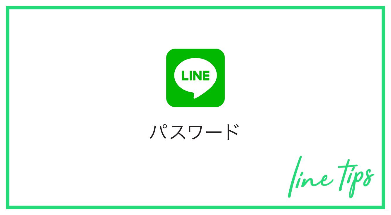 LINEのパスワード徹底解説!パスワード設定方法から忘れたときの対処法、変更方法、管理方法まで一気に解説