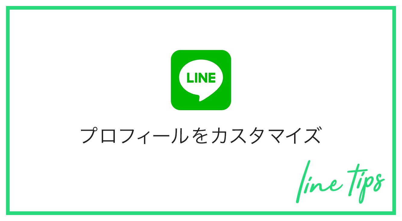 【LINE】プロフィール画像や背景・BGMカスタマイズのススメ。【プロフィールの設定・変更方法まとめ】