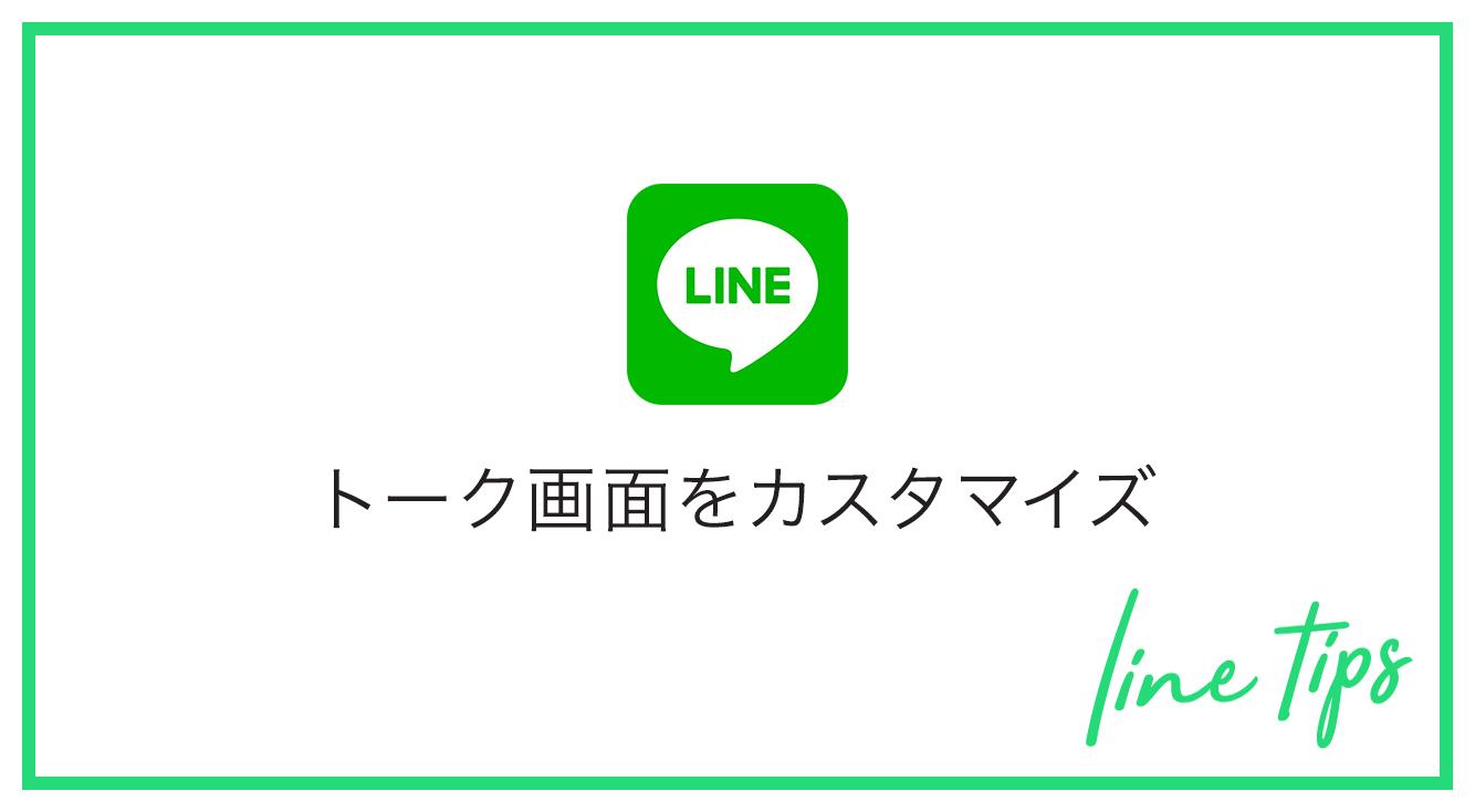 【LINE】LINEのトーク画面をカスタマイズする方法(背景画像の変え方)