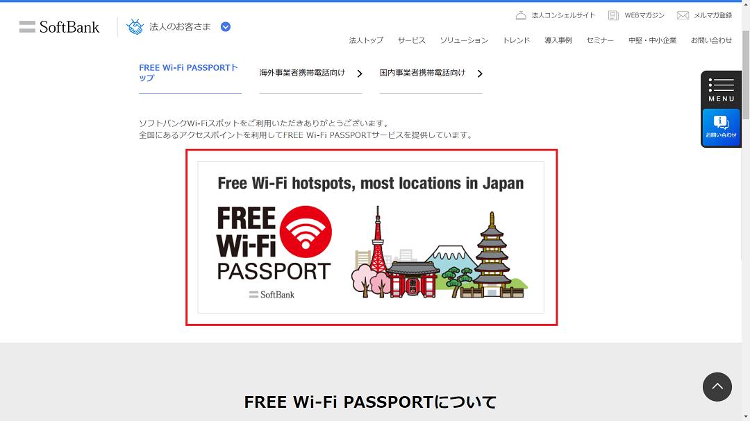 FREE Wi-Fi PASSPORTのステッカーが目印