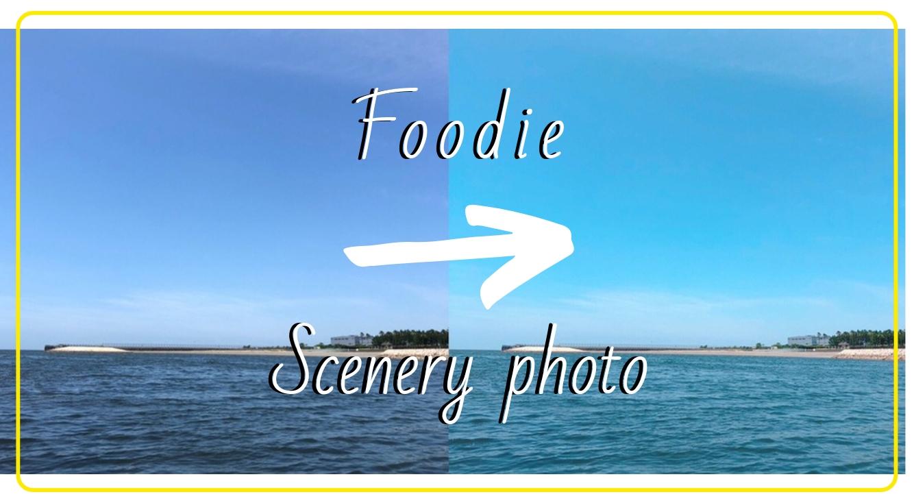 【Foodie】風景を撮るときおすすめなフィルターを、シーンごとに紹介♡