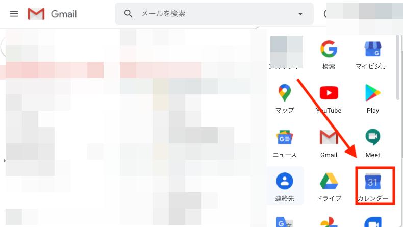 Gmailカレンダー1