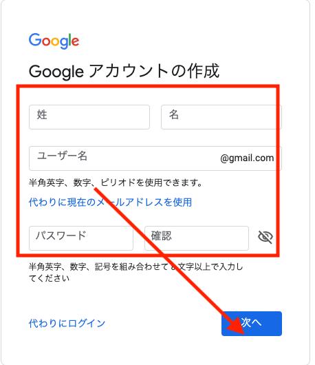 Gmailに名前を登録しよう!