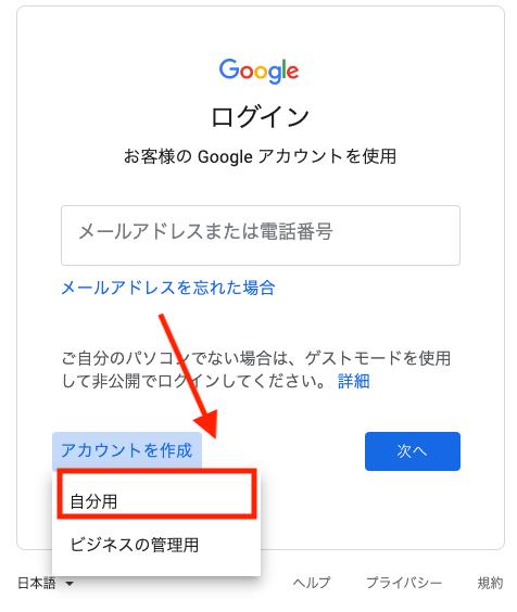 Gmailに登録しよう!