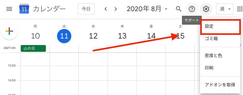 Gmailカレンダー2