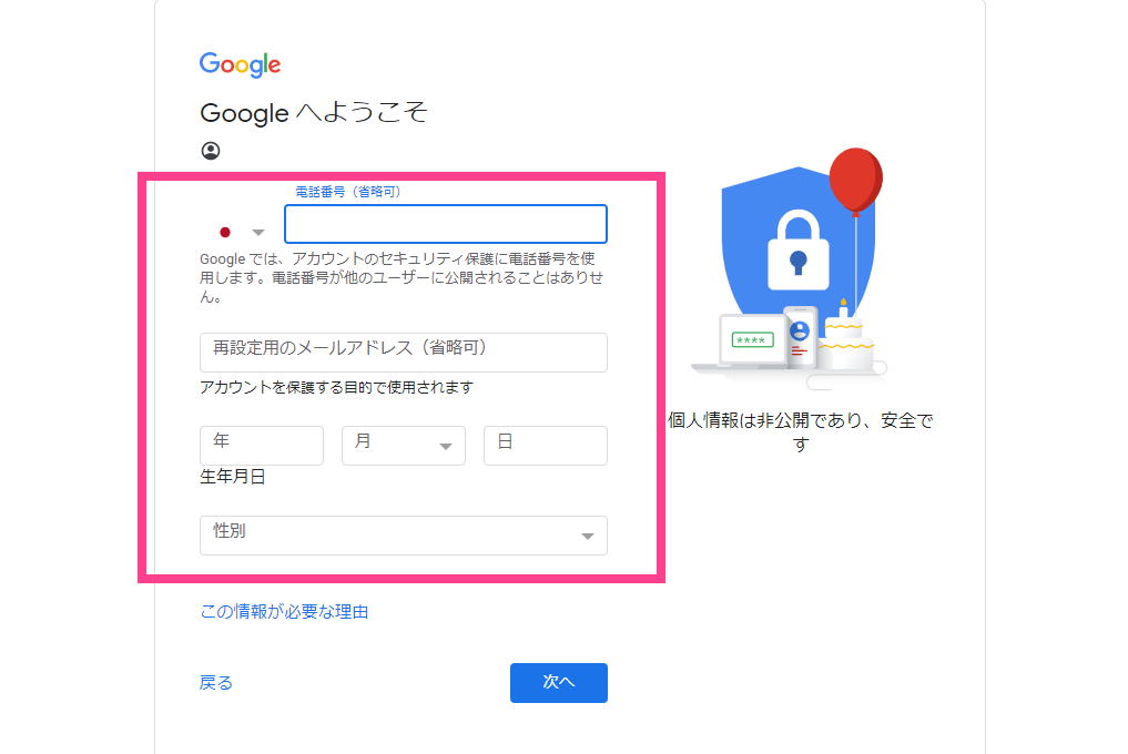 Googleアカウント入力項目