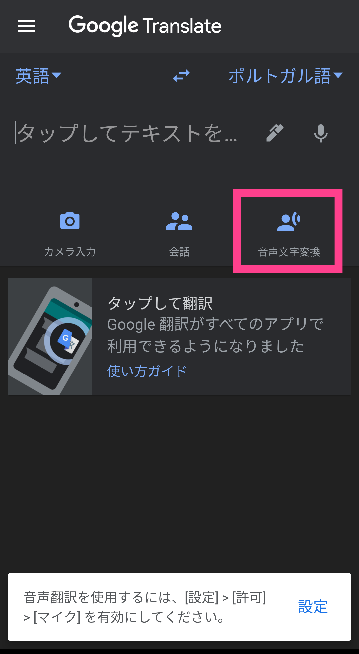 Google翻訳-音声翻訳