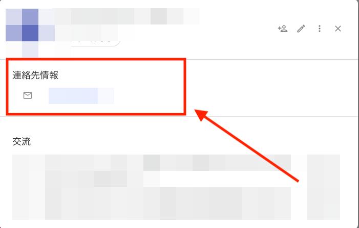 Google連絡先からGmailを作成