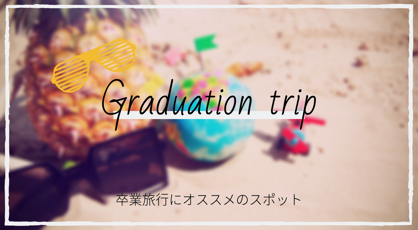 思い出いっぱい・コスパ最高!の卒業旅行を国内で👭春休みの女子旅にオススメのスポットとお得なサイト3選